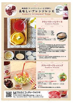 レシピ クランベリー100レシピ表.jpg