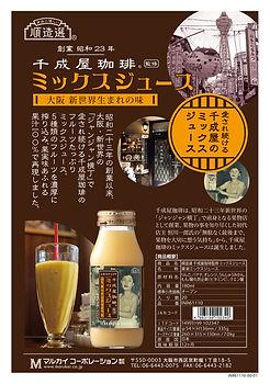順造選 千成屋ミックスジュース INR61110-00-01.jpg