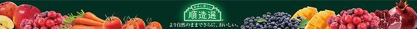 順造選レールPOP「より自然のままでさらにおいしい」.jpg
