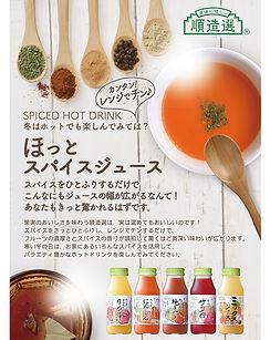 レシピ ホットスパイスジュースA4POP.jpg
