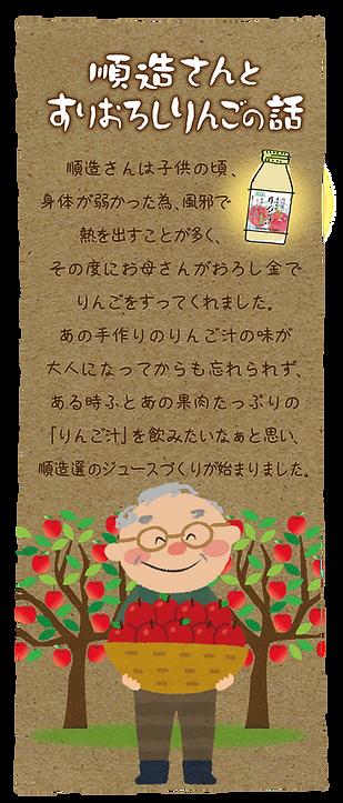 順造さんとりんごの話2.png