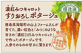順造選 名刺サイズPOP 濃紅みつキャロット&オニオンポタージュ.jpg