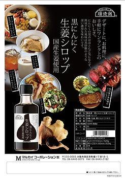 順造選 黒にんにく生姜シロップちらし FOD71513-00-01.jpg