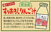 順造選 名刺サイズPOP 180mlりんご汁.jpg