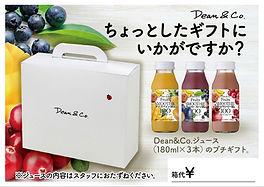Dean&Co 3本箱用POP 商品画像付き.jpg