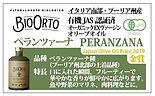 BioOrto 名刺サイズPOP.jpg