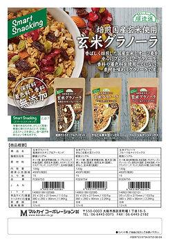 順造選 玄米グラノーラちらし FOD9753-9754-9755-00-04.j