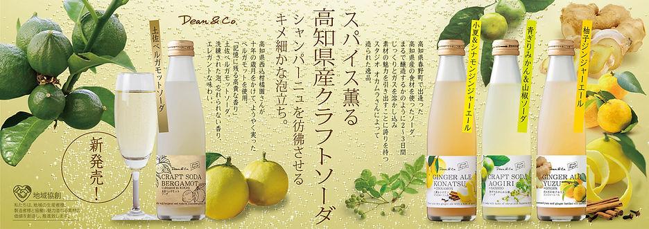 Dean&Co. 横長バナー 高知県産クラフトソーダ商品画像入り.jpg