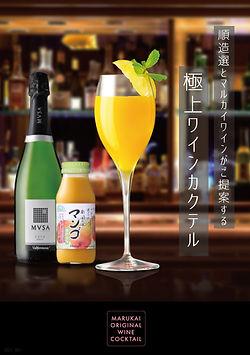 レシピ 順造選×マルカイワイン オリジナルカクテルレシピ 表2021_01.jpg