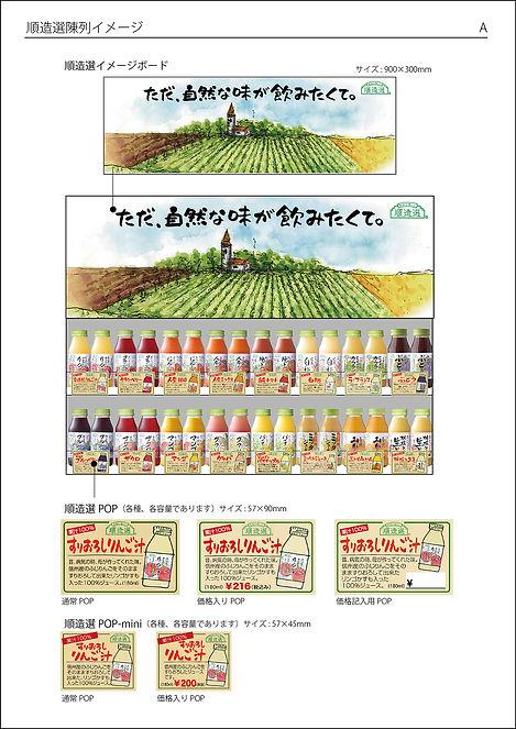 順造選ディスプレイ-A.jpg