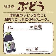 順造選 ベーカリーPOPベージュ ぶどう.jpg