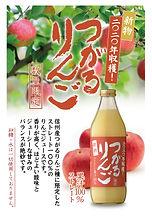 A4POP つがるりんご2020年収穫.jpg