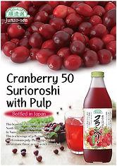 Junzosen Cranberry 50 Surioroshi.jpg