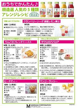 レシピ 順造選 人気の5種類アレンジレシピ 202005.jpg