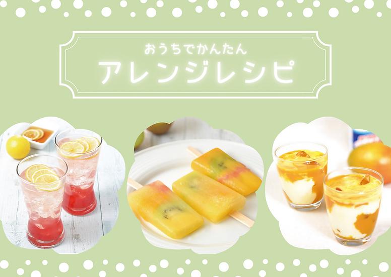 かんたんアレンジレシピ