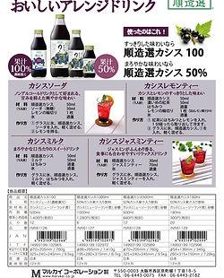 レシピ カシス INR61126・INR61127・INR61128・INR61
