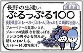 順造選 名刺サイズPOP ぶるっぷる.jpg