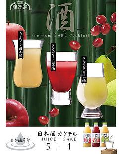 レシピ 酒カクテル2(ラフランスVer).jpg