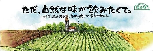 陳列イメージA 順造選イメージボード(畑パネル).jpg
