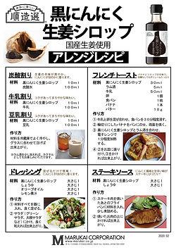 レシピ 黒にんにく生姜シロップ(4種Ver).jpg