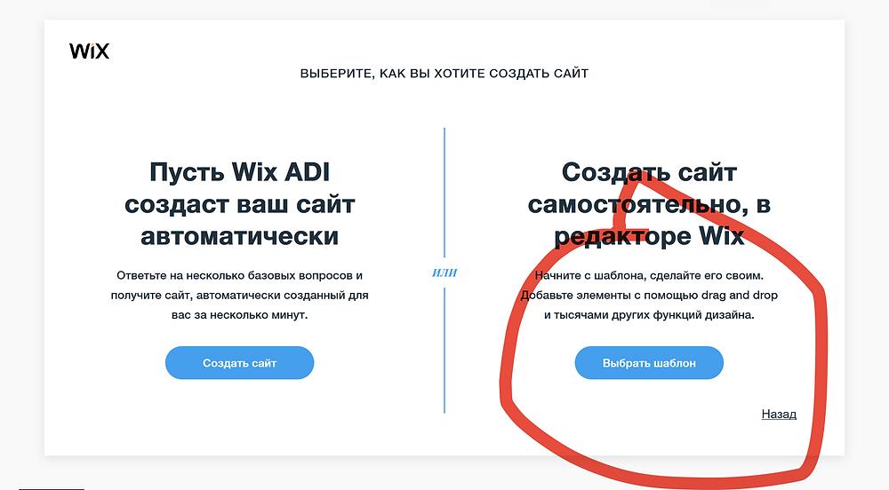 Как сделать сайт пошаговая инструкция, на конструкторе сайтов
