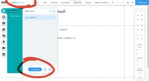 Как сделать страницы для сайта