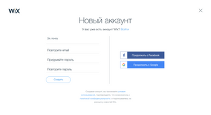 Регистрация в конструкторе сайтов для создания сайта.