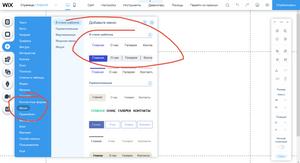 Как добавить меню для сайта