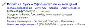 Контекстная реклама Яндекс Директ (2).pn
