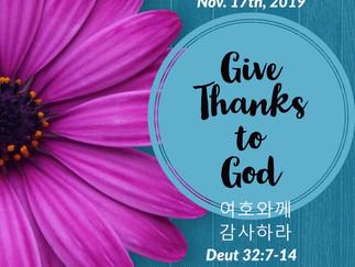2019년 11월 17일 교회소식