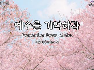 2021년 4월 11일 교회소식