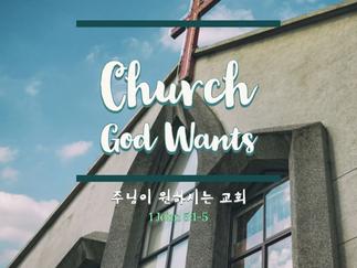 2020년 2월 16일 교회소식