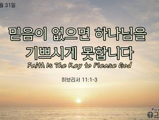 2021년 2월 7일 교회소식