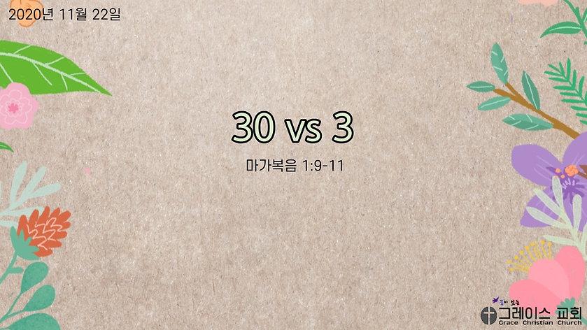 112220 30vs3 (막1.9-11).jpg