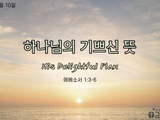 2021년 1월 10일 교회소식