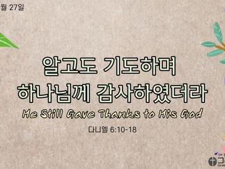 2020년 12월 27일 교회소식