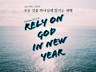 2020년 1월 5일 교회소식