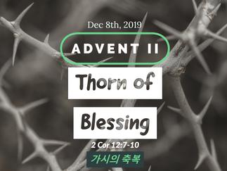 2019년 12월 8일 교회소식