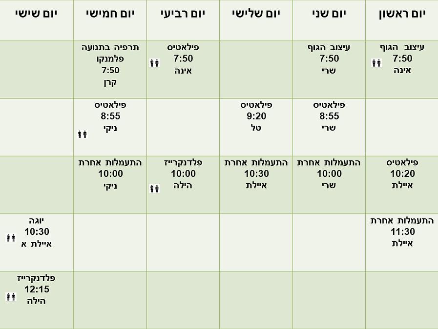לוח שיעורים מעודכן 6.1.20.png