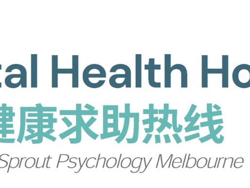 Mental Health Hotlines