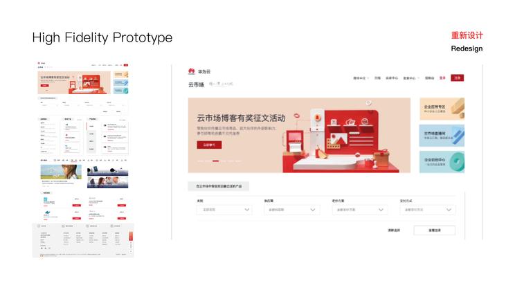 华为云市场redesign case study_林韵璇20.png