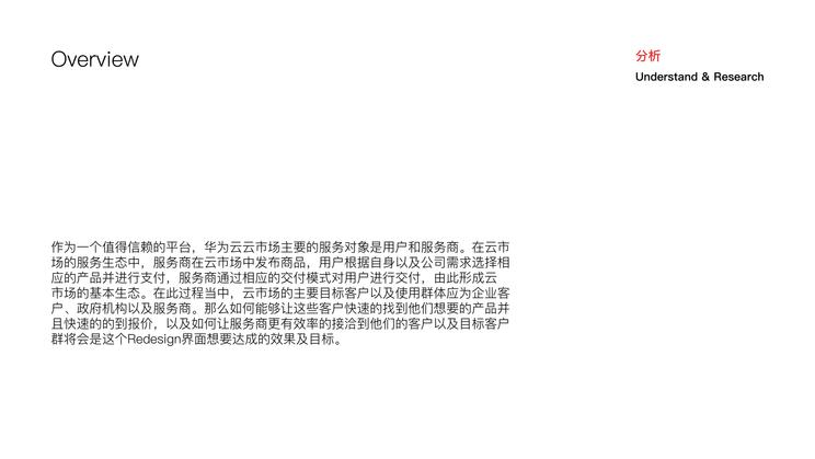 华为云市场redesign case study_林韵璇3.png