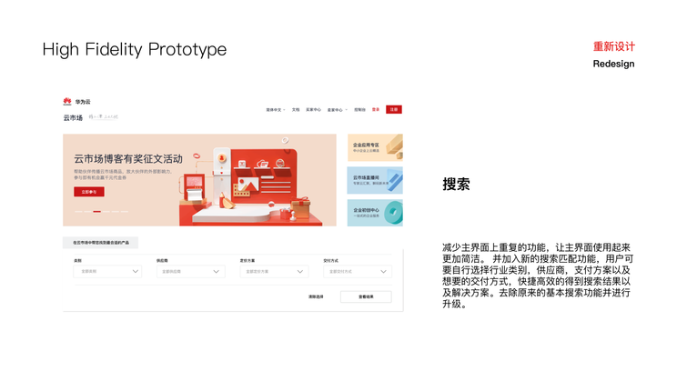 华为云市场redesign case study_林韵璇21.png