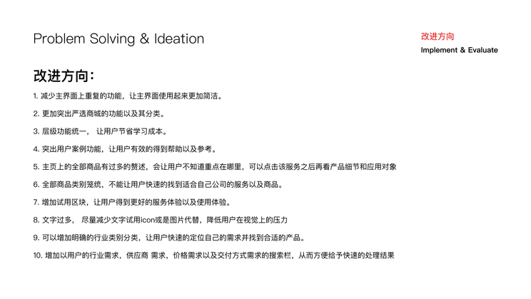 华为云市场redesign case study_林韵璇13.png