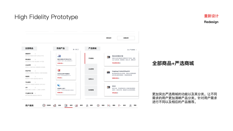 华为云市场redesign case study_林韵璇23.png
