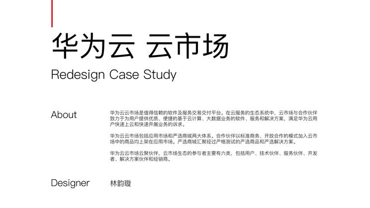 华为云市场redesign case study_林韵璇.png
