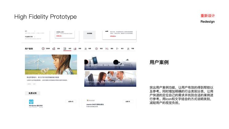 华为云市场redesign case study_林韵璇24.png