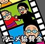 アニメ協賛金.png