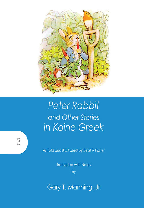 Peter Rabbit and Other Stories in Koine Greek