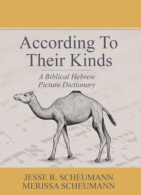 According to their Kinds: A Biblical Hebrew Picture Dictionary